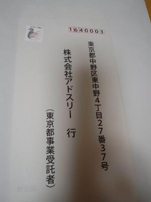 Ca3j0084